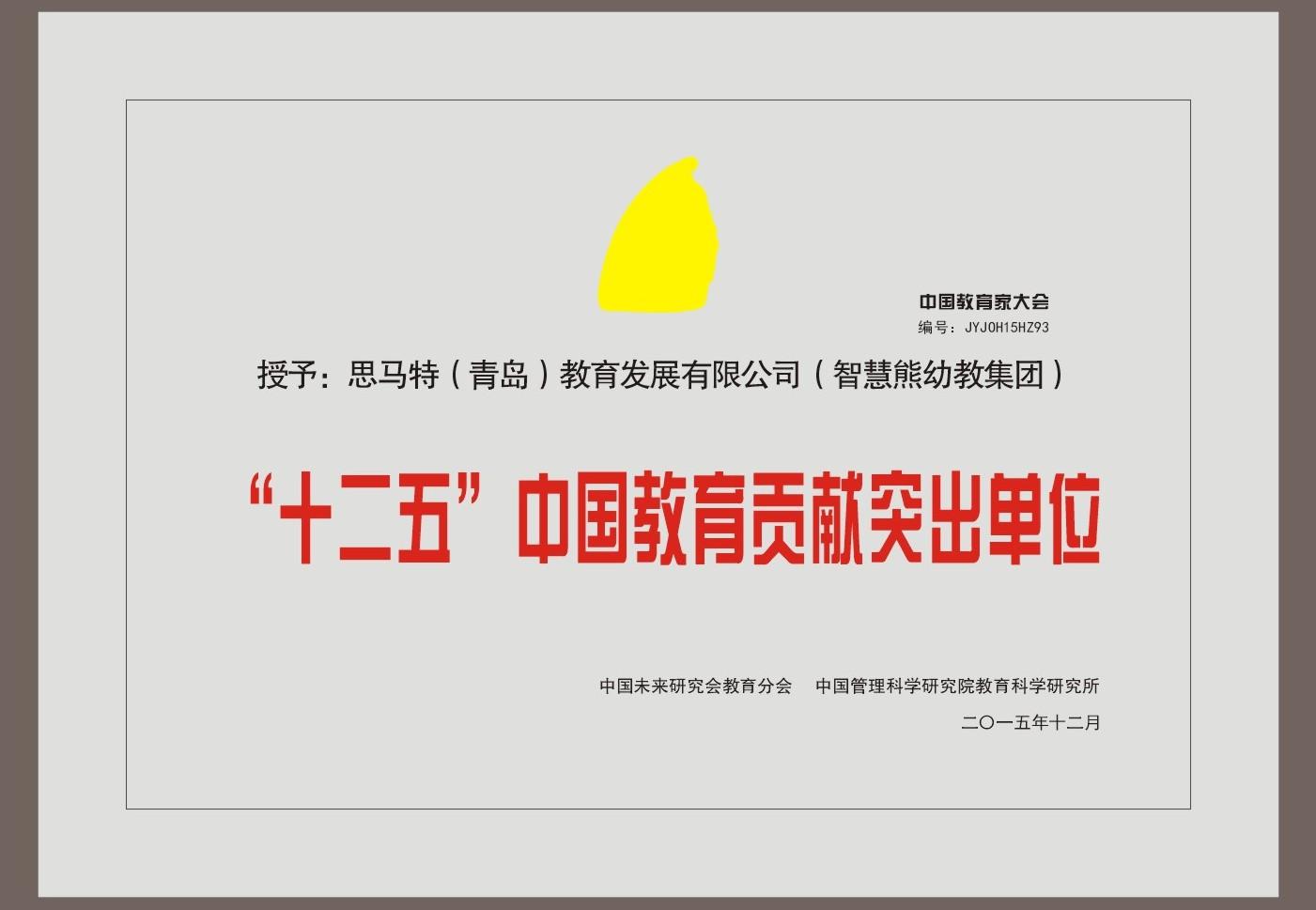 """""""十二五""""中国教育贡献突出单位"""